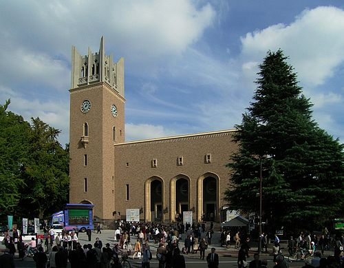 Tokyo's Waseda University hosts the largest number of foreign students in Japan. Image Source: Kure, Wikimedia Commons
