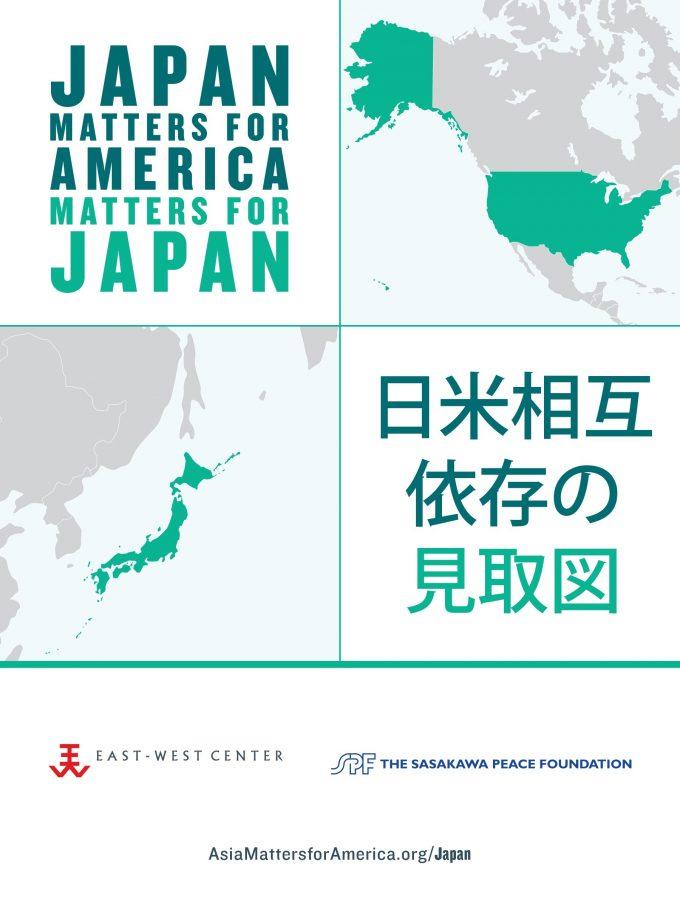 Japan Matters 2019 Cover
