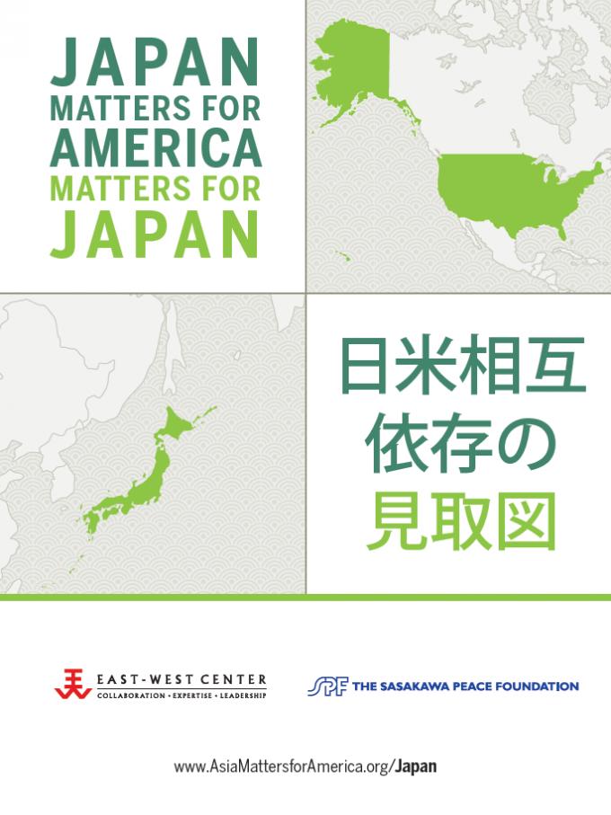 Japan Matters 2015 cover